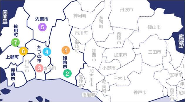 兵庫県、西播磨を中心として展開しています。