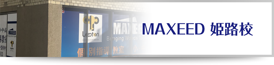 MAXEED 姫路校