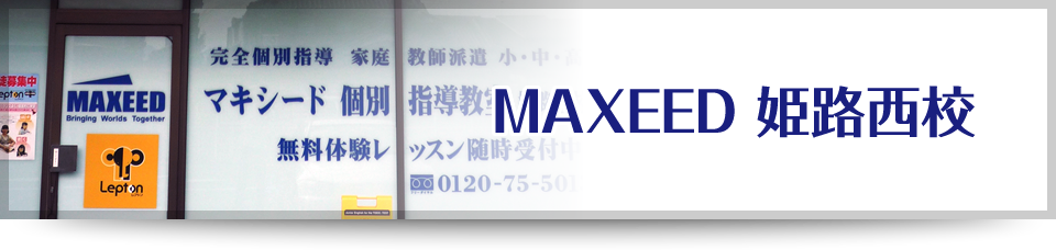 MAXEED 姫路西校